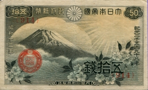 Japanese_government_small-face-value_paper_money_50_Sen_(Fuji-Sakura)_-_front